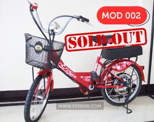 จักรยานไฟฟ้า MOD002